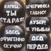 Фразы/надписи/приколы
