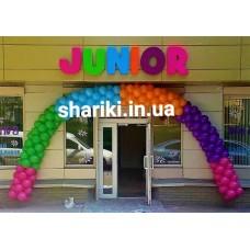 """Арка на открытие магазина 10"""" пастель (1 пог.м)"""
